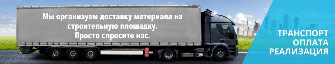 Транспортировка - Оплата - Реализация Организуем транспортировку материала на строительную площадку. Просто спросите нас.